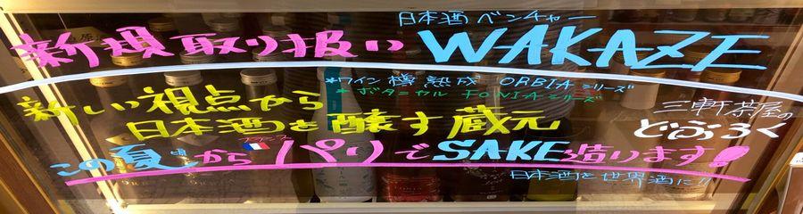 日本酒ベンチャー WAKAZE 三軒茶屋醸造所+ORBIA&FONIA