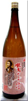 高知県 司牡丹 米焼酎 龍馬からの伝言 十年熟成古酒 25度