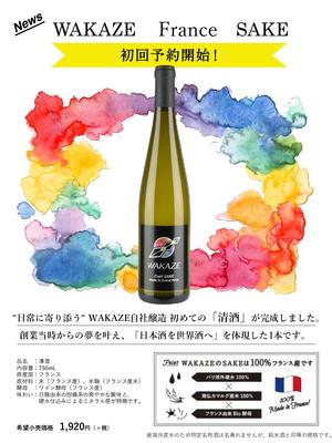 WAKAZE France SAKE 750ml【醸造所 KURA GRAND PARIS】2020年5月15日発売/初回入荷分