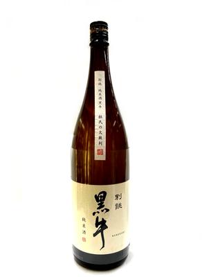 和歌山県 名手酒造店 黒牛 純米酒 別誂(べつあつらえ)
