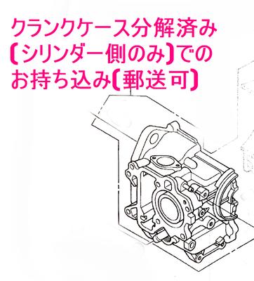 ホンダ AF58 ズーマー(ZOOMER) ボアアップ加工 53cc化(ruckus,AF54~AF59,キャブ車2バルブエンジン対応)