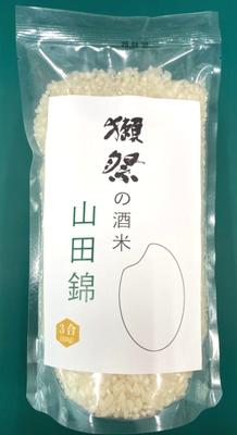 【食べて応援!!】旭酒造 獺祭の酒米 山田錦 3合(450g)パック 1ケ