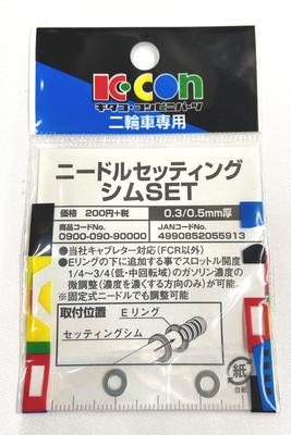 キタコ・コンビニパーツ ニードルセッティング シムset(0.3/0.5mm厚)