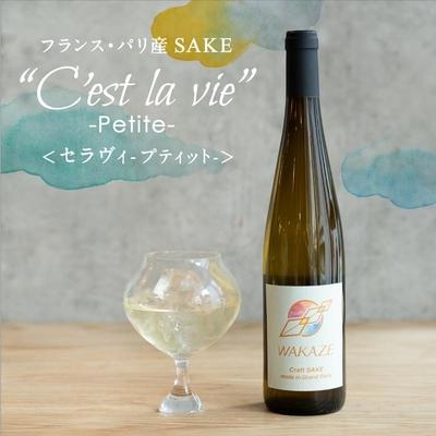 WAKAZE Craft SAKE C'est la vie ~Petite~≪セラヴィ・プティット≫ 750ml【醸造所 KURA GRAND PARIS】