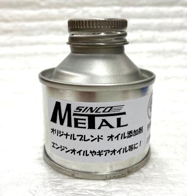 シンコーメタル オリジナルブレンド オイル添加剤  50ml(缶入)【宅急便配送のみ】
