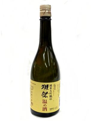 山口県 旭酒造 獺祭(だっさい) 温め酒
