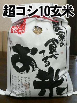 超コシヒカリ-玄米10キロ(2018年産)