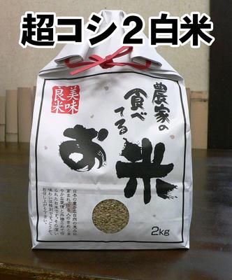 超コシヒカリ-玄米2キロ精米(2018年産)
