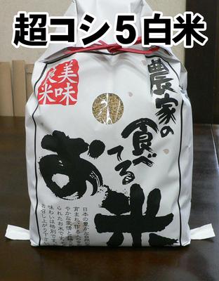 超コシヒカリ-玄米5キロ精米(2018年産)