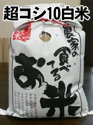 超コシヒカリ-玄米10キロ精米(2018年産)