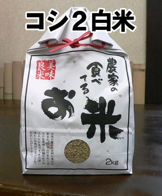 特栽コシヒカリ-玄米2キロ精米(2018年産)