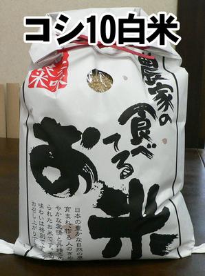 特栽コシヒカリ-玄米10キロ精米(2018年産)