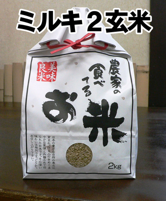 特栽ミルキークイーン-玄米2キロ(2018年産)