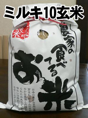 特栽ミルキークイーン-玄米10キロ(2018年産)