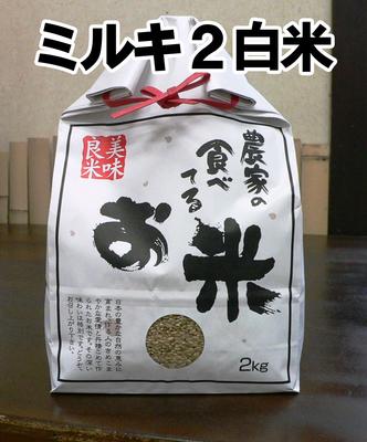 特栽ミルキークイーン-玄米2キロ精米(2018年産)