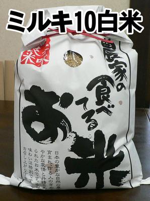 特栽ミルキークイーン-玄米10キロ精米(2018年産)