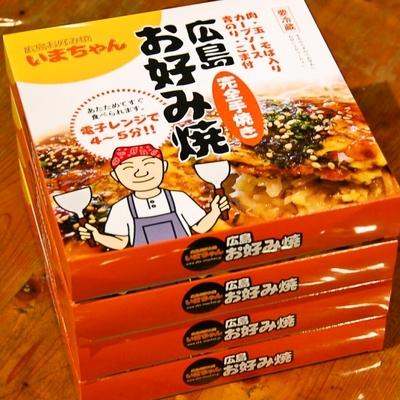 いまちゃん特製お好み焼きそば・うどん肉玉4枚セット(化粧箱あり)