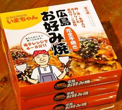 いまちゃん特製お好み焼きそば・うどん肉玉3枚セット(化粧箱あり)