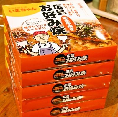 いまちゃん特製お好み焼きそば・うどん肉玉5枚セット(化粧箱あり)