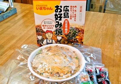 いまちゃん特製お好み焼きそば・うどん肉玉もち入り(化粧箱あり)