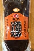 カープ「辛口」ソース(1200g)