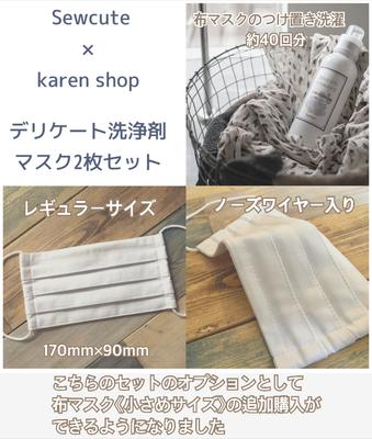 つけ置き用洗濯洗剤&布マスク2枚セット(レギュラーサイズ)