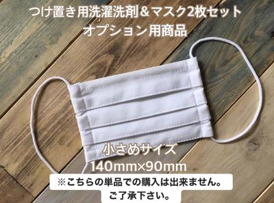 【オプション商品】布マスク(小さめサイズ)