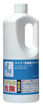 【30%off】パイプ・洗濯槽クリーナー 1L
