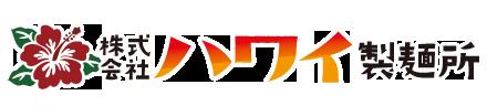 ハワイ製麺所オンラインシ