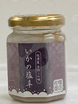 【冷凍】セレブの塩辛