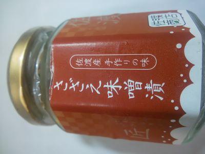 さざえ味噌漬け【冷凍商品同梱可】