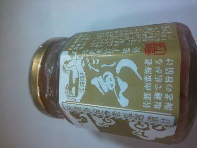 南蛮エビ 塩麹漬け【冷凍商品同梱可】