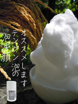 フェイスクリア88 佐渡のお米から生まれたパウダー洗顔料