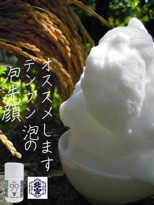 フェイスクリア99 純米大吟醸越淡麗の酒粕配合の洗顔料