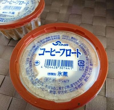 かき氷 コーヒーフロート(バラ)