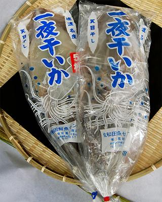 須田嘉助商店 天日干し一夜干しいか 冷凍商品同梱可
