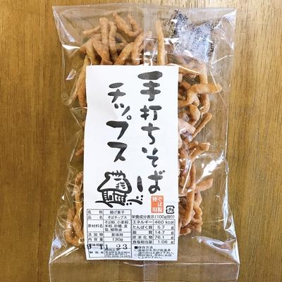 佐渡・相川産 手打ちそばチップス 130g