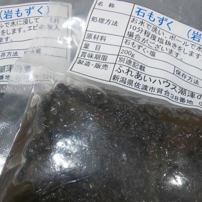 【バーチャル佐渡物産展】石もずく 100g