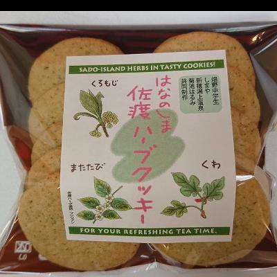 【バーチャル佐渡物産展】佐渡ハーブクッキー 10枚入り