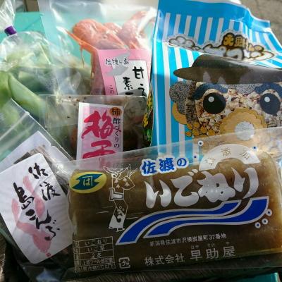 【冷蔵】佐渡おつまみセット