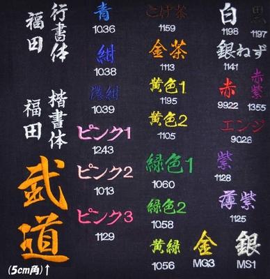 剣道着・袴 ネーム刺繍(2cm角・3文字まで) ※当店の商品が対象です