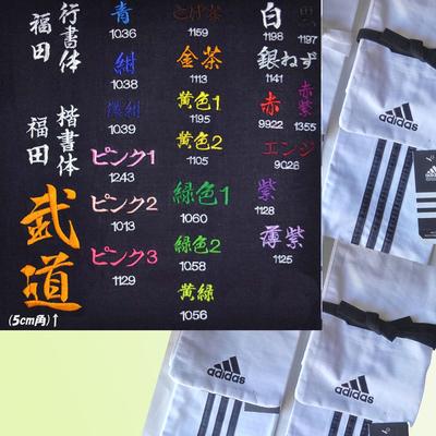 adidas竹刀袋専用 名入れ刺繍