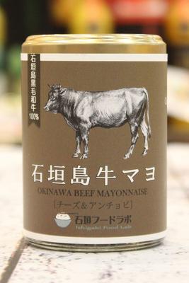 石垣島牛マヨ チーズ&アンチョビ