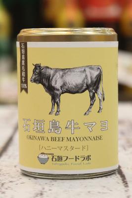 石垣島牛マヨ ハニーマスタード