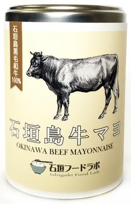 石垣島牛マヨ