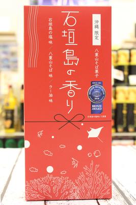 石垣島の香り 赤箱