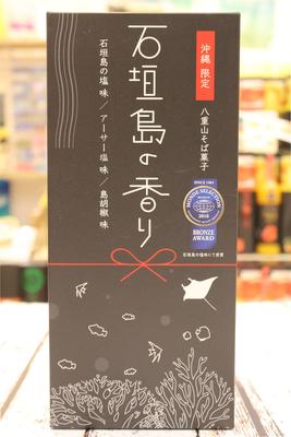 石垣島の香り 黒箱