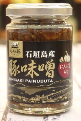 南ぬ豚 石垣島産豚味噌(にんにく)