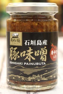 南ぬ豚 石垣島産豚味噌(唐辛子)