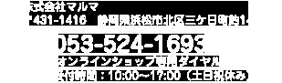 マルマみかんオンラインショップ専用ダイヤル